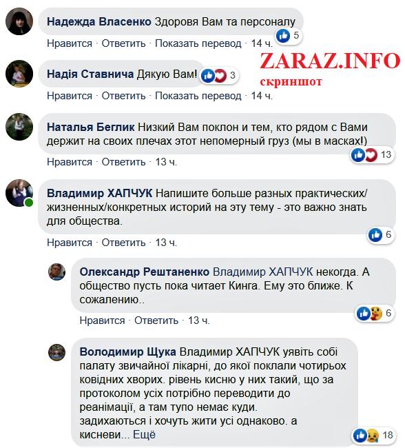 коменнтарии рештаненко ковид 01