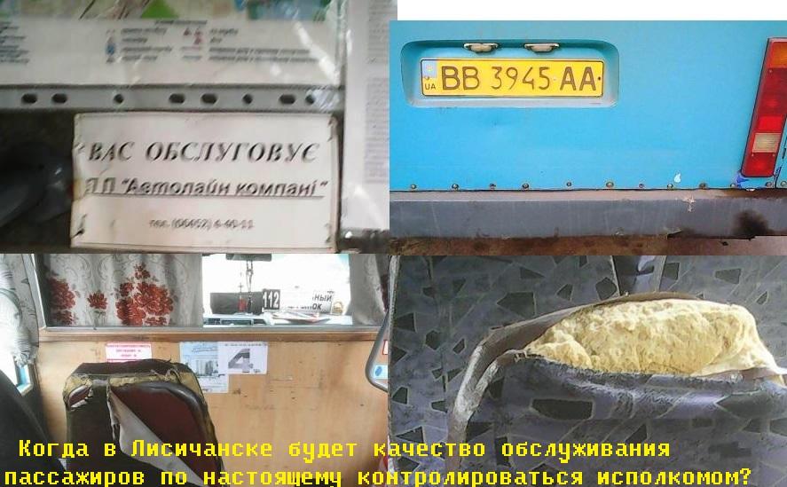 avtobus-lisichansk-obyava