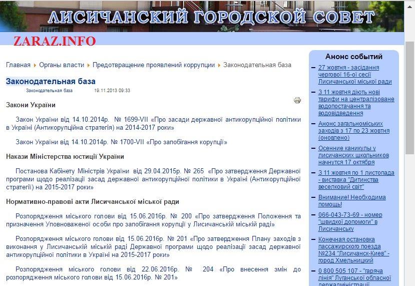 chto-est-antikorruptsii-na-sajte-gorsoveta-171116
