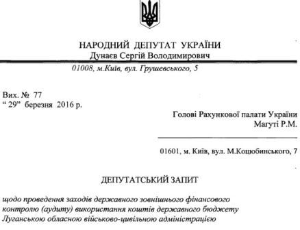 Дунаев деп запит 290316