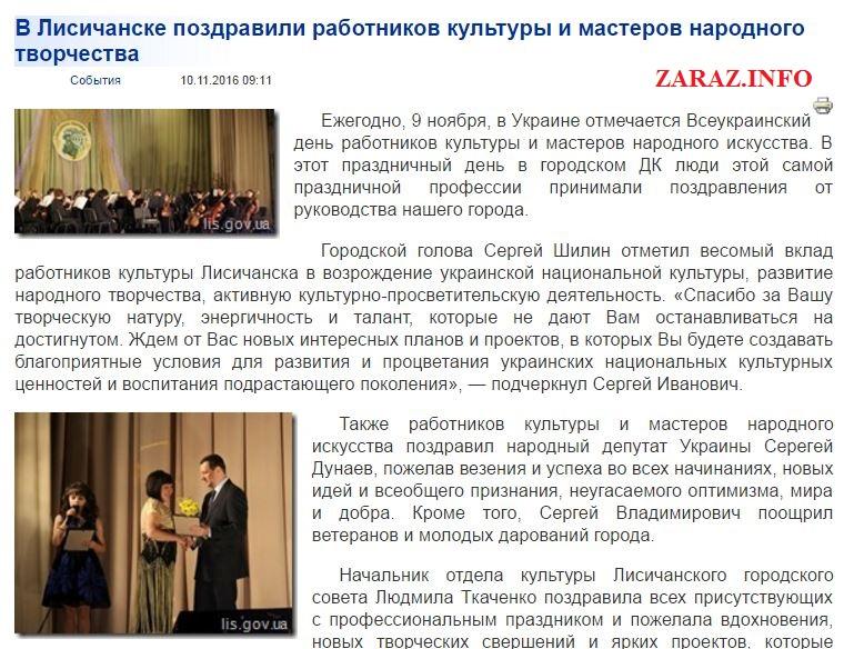 dunaev-seregej-kultura-101116