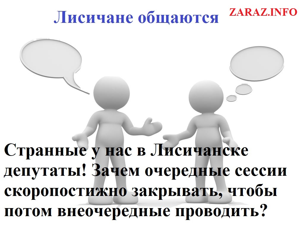 dva-obshhayutsya