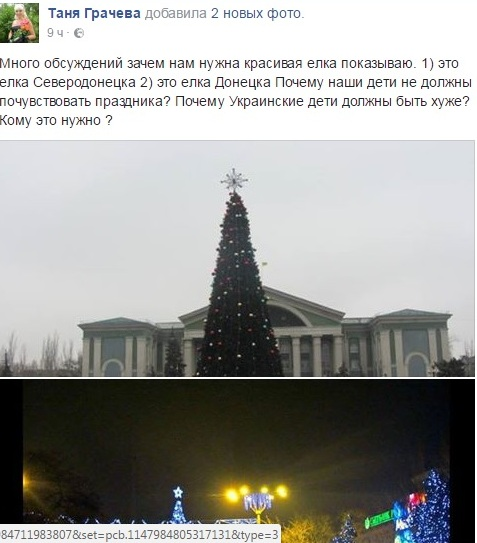 elka-gracheva-severodonetsk