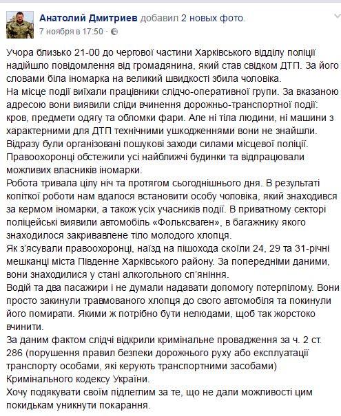 harkovskij-nachalnik-politsii-o-bagazhnike-101116
