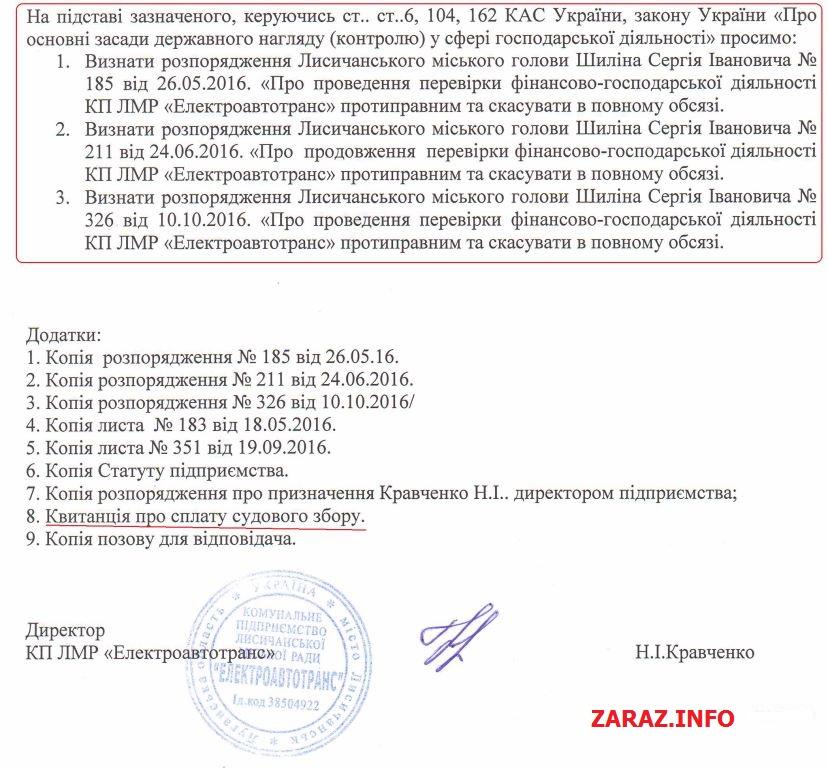 isk_kravchenko_shilin-poslednyaya-stranitsa