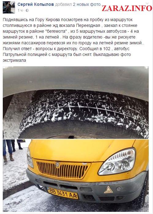 kopylov-zima-rezina-301116