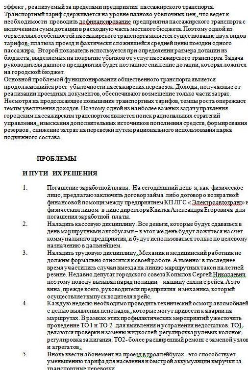 kvitka-programma-trollejbus-03