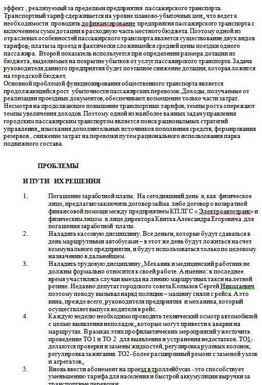 kvitka-programma-trollejbus-04