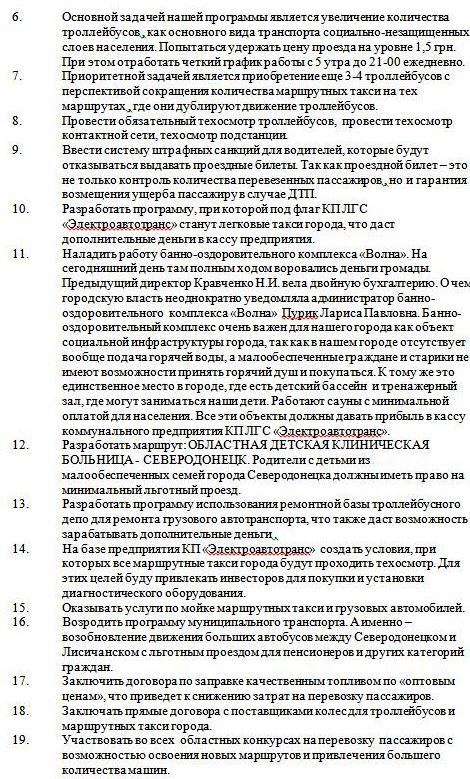 kvitka-programma-trollejbus-05