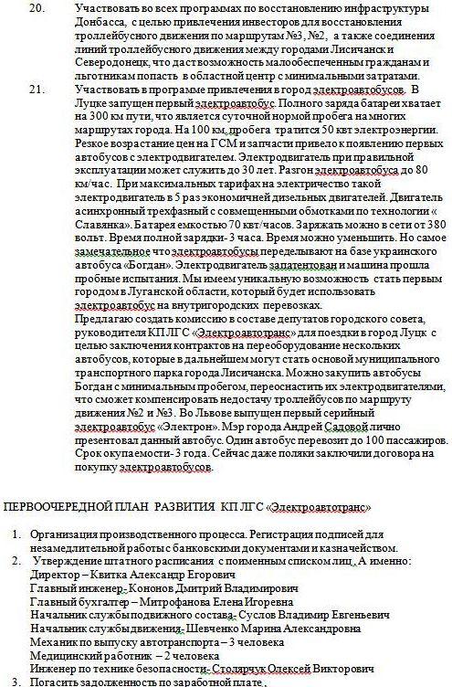 kvitka-programma-trollejbus-06