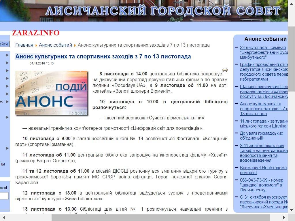 lisichansk-tajnyj-prazdnik-kultury