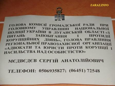 medvedev-antikorruptsiya-lisichanskaya-politsiya-2