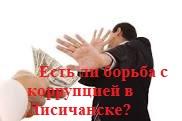 net-korruptsii-03