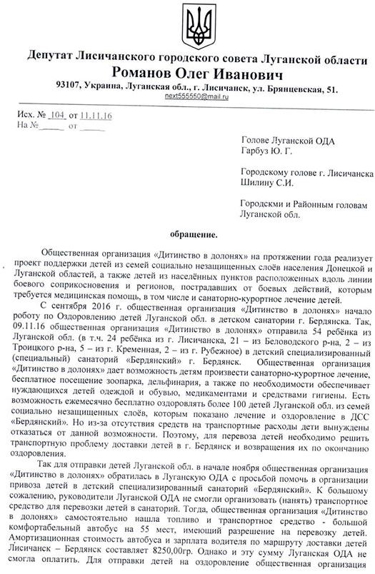 otkr-obrashhenie-romanov-s1