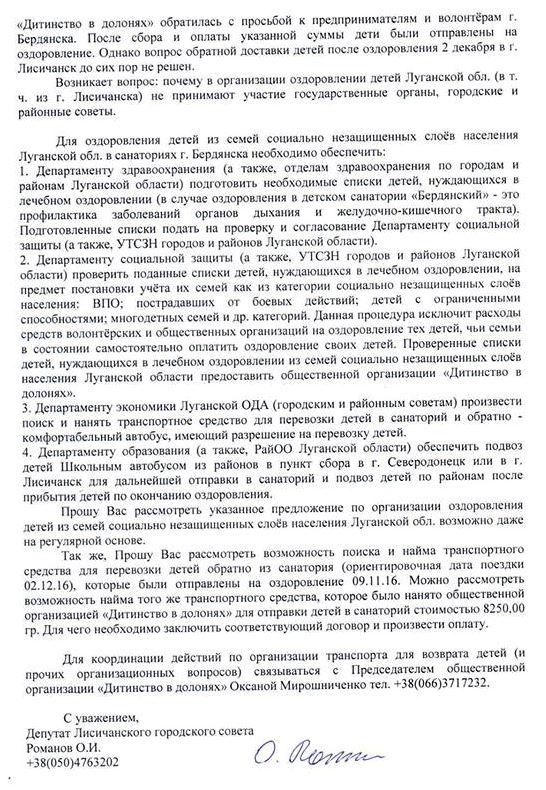 otkr-obrashhenie-romanov-s2