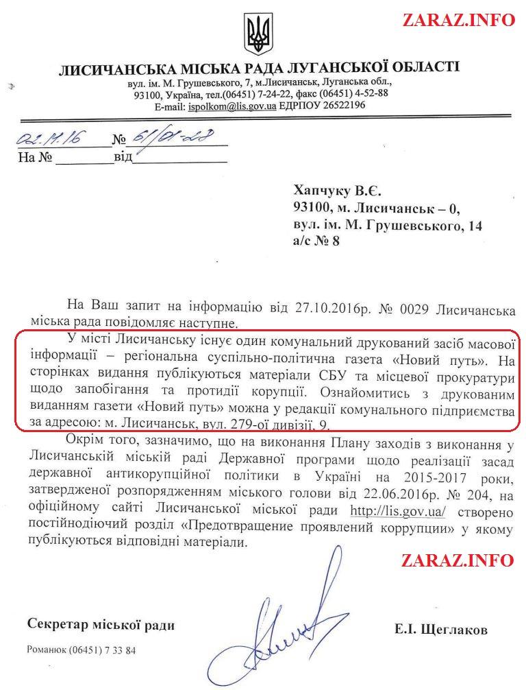 otvet-lisichansk-po-novomu-puti-korruptsiya