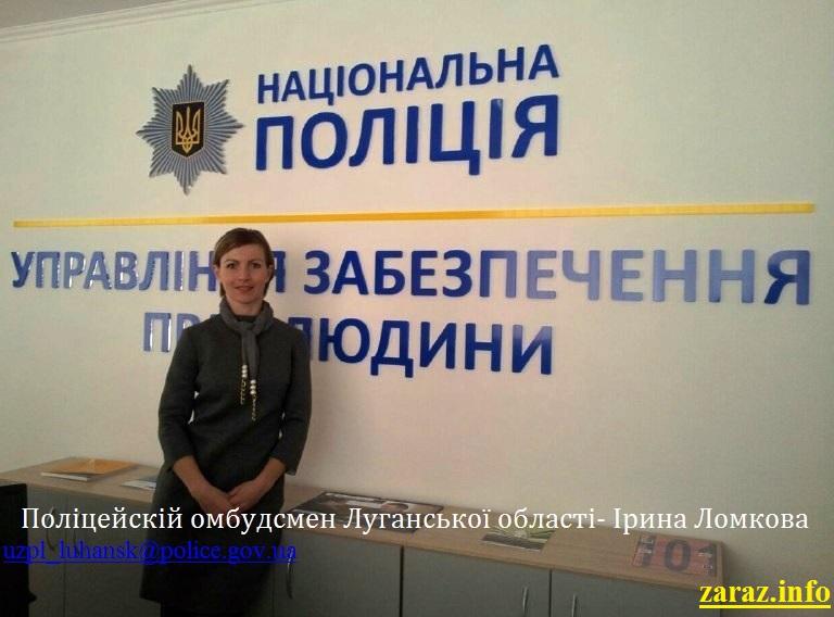 politsiya-ombudsmen