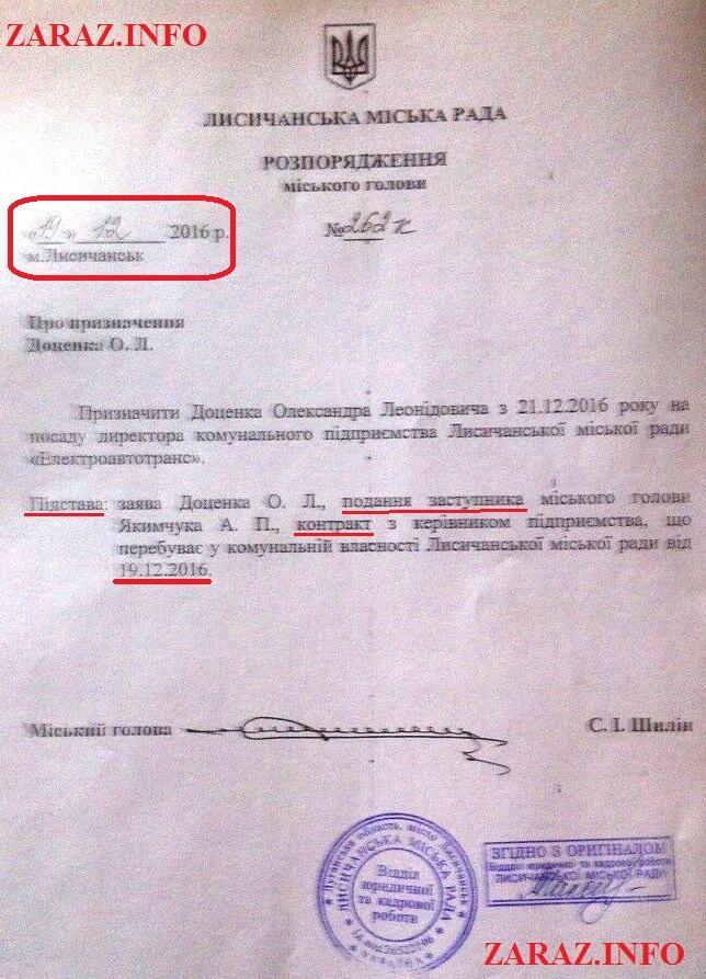 prikaz-o-naznachenii-donchenko-211216