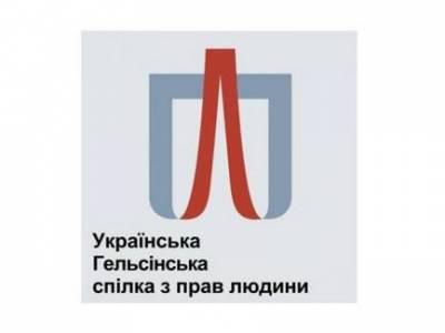 ukr-helsenskaya-gruppa