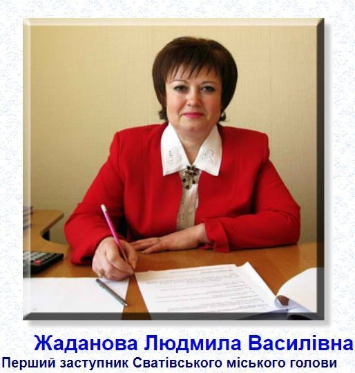 Жданова 1й зам городск голови сватове 2